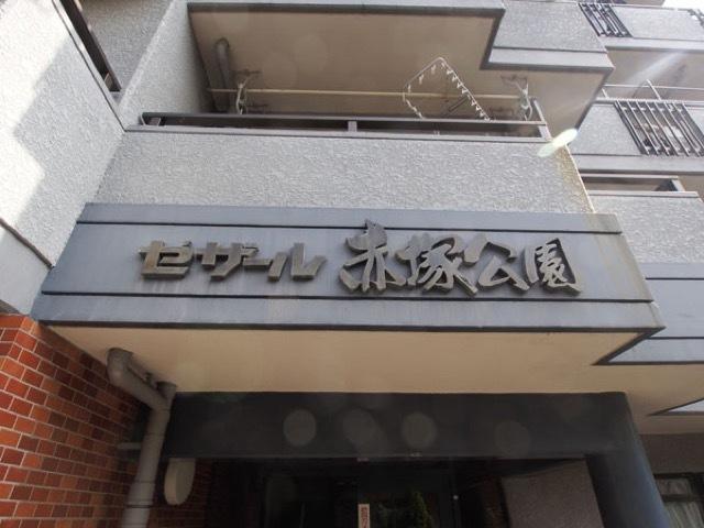 【その他】セザール赤塚公園