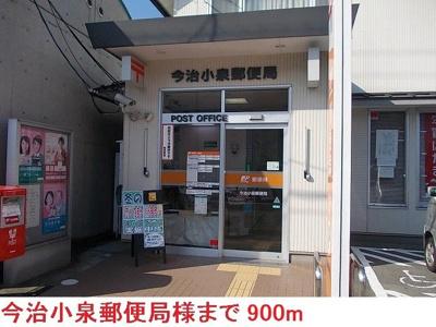 今治小泉郵便局様まで900m