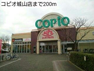 コピオ城山店まで200m