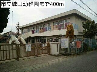 市立城山幼稚園まで400m