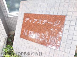 【ディアステージ昆陽池公園ワンダービュー】地上6階建 総戸数25戸 ご紹介のお部屋は2階角部屋です♪