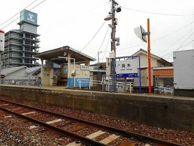 JR高木駅まで850m