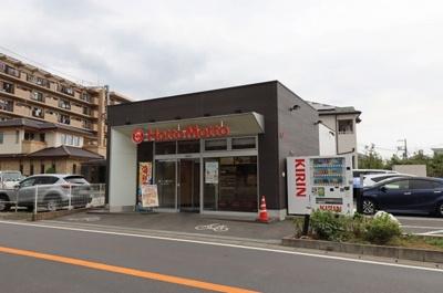 ほっともっと鎌ヶ谷東中沢店(713m)