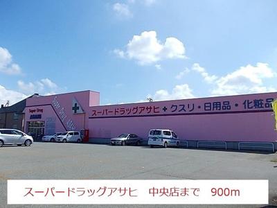 スーパードラッグアサヒ中央店まで900m