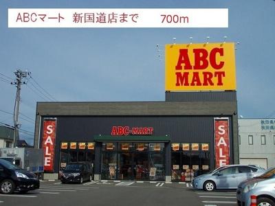 ABCマート 新国道店まで700m