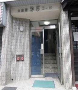 【エントランス】文京区本駒込 4階区分事務所