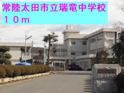 常陸太田市立瑞竜中学校まで10m