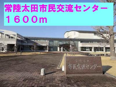 常陸太田市民交流センターまで1600m