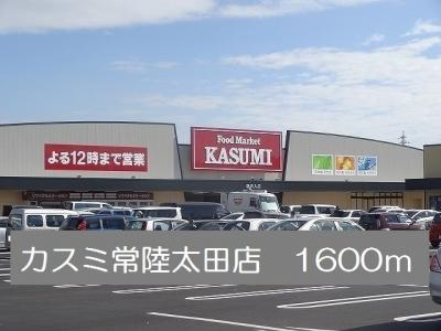 カスミ常陸太田店まで1600m