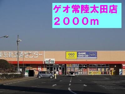 ゲオ常陸太田店まで2000m
