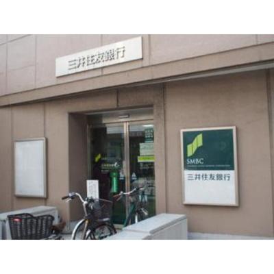 銀行「三井住友銀行まで350m」