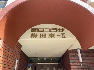 【外観】朝日プラザ東梅田パートⅡ