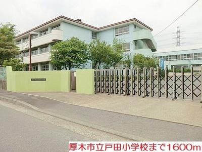 戸田小学校まで1600m