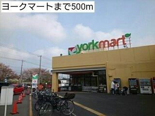 ヨークマートまで500m