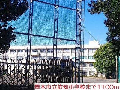 依知小学校まで1100m