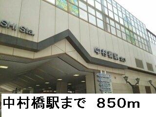 中村橋駅まで850m