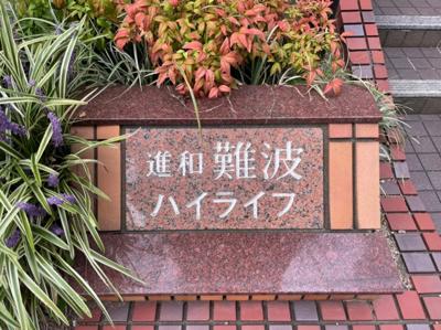 【外観】進和難波ハイライフ
