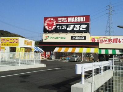 ウェスタまるき小羽山店まで1500m