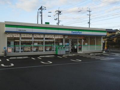 ファミリーマート南小羽山店まで1300m