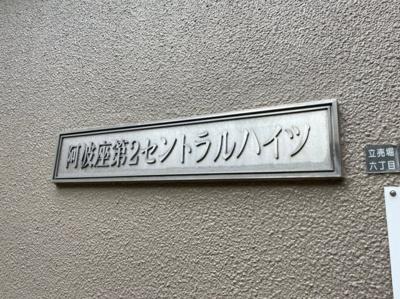 【外観】阿波座第2セントラルハイツ