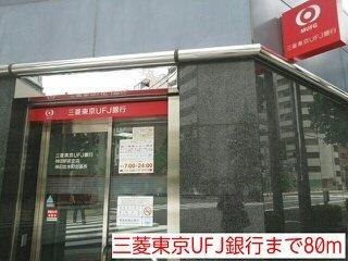 三菱東京UFJ銀行まで80m