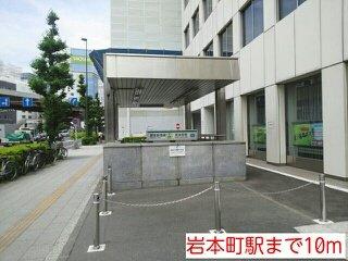 岩本町駅まで10m