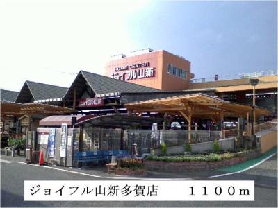 ジョイフル山新多賀店まで1100m