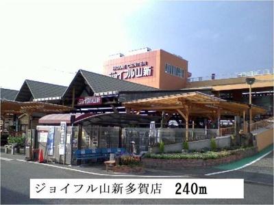 ジョイフル山新多賀店まで240m