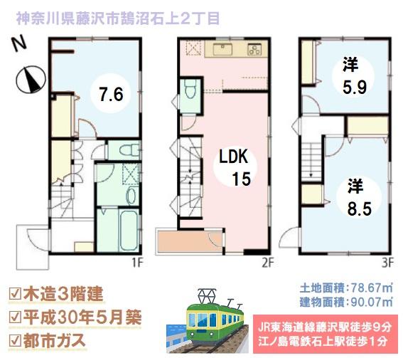 2階にLDKを配した、木造3階建ての中古戸建♪ 全居室ゆとりのある広さ、上階から江の島が見える素敵な眺望の中、さわやかな生活が期待できますね◎ ぜひ現地にてご内見下さい。