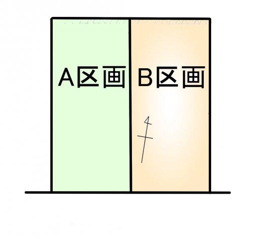 A区画:145.20㎡/1300万円 B区画:145.20㎡/1300万円