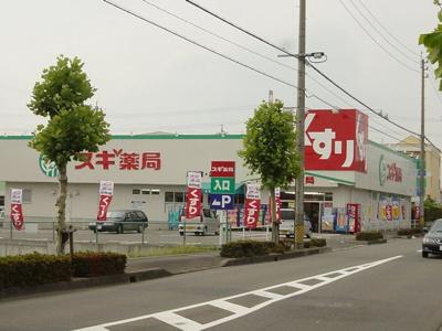 スギ薬局中野店(ドラッグストア)まで1,715m