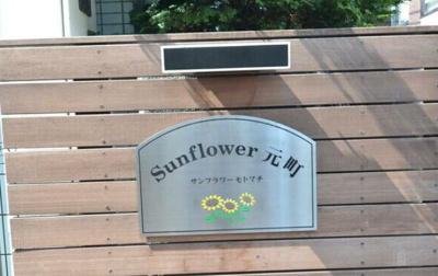 【エントランス】Sunflower元町