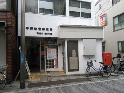 中野若宮郵便局