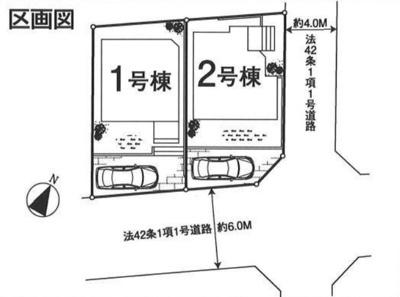 【区画図】狭山市大字水野 全2棟 1号棟
