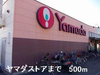 ヤマダストアまで500m