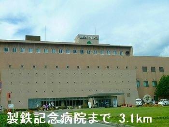 製鉄記念病院まで3100m