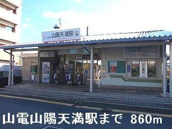 山電山陽天満駅まで860m