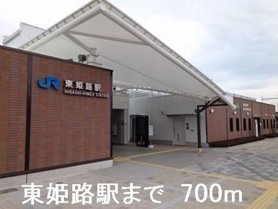 JR東姫路駅まで700m