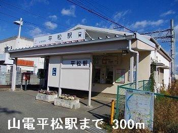 山電平松駅まで300m