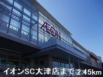 イオンSC大津店まで2450m