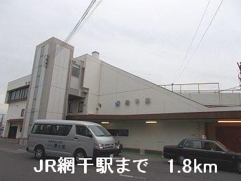 JR網干駅まで1800m