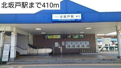 北坂戸駅まで410m