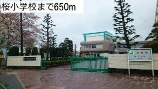 桜小学校まで650m