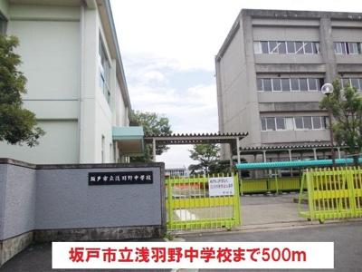 浅羽野中学校まで500m