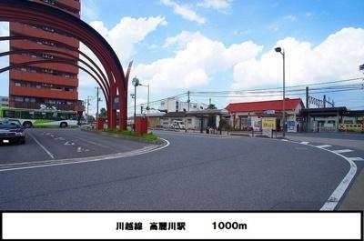 高麗川駅まで1000m