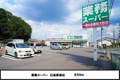 業務スーパーまで650m