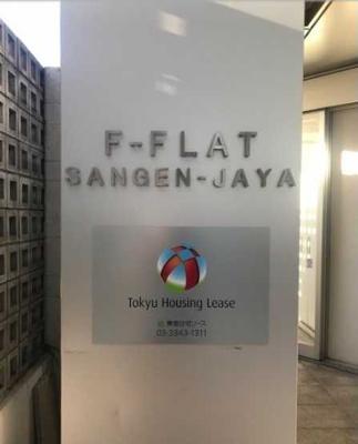 【その他】F-FLAT三軒茶屋  駅近 オートロック バストイレ別 独立洗面台