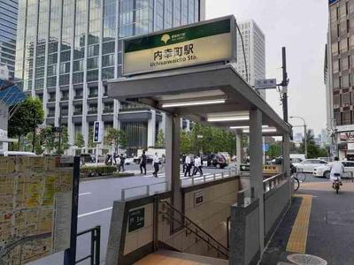 内幸町駅まで234m