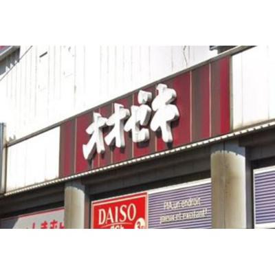 スーパー「オオゼキ大森駅前店まで300m」オオゼキ大森駅前店