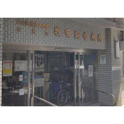 病院「牧田総合病院まで260m」牧田総合病院
